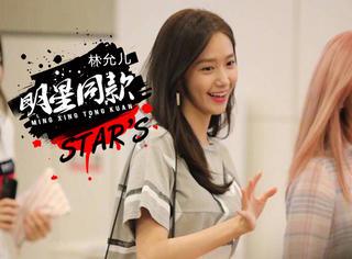 林允儿现身东京机场,不忘跟粉丝打招呼,笑容甜到腻!