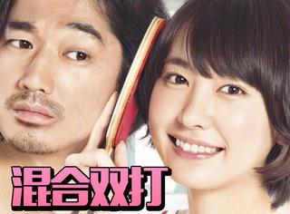 又燃又搞笑!新垣结衣、瑛太挑战乒乓球,可能是今年最热血青春片!