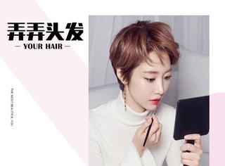 短发也要各种美,七款实用短发发型快点get起来吧