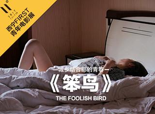 这部电影才是中国式的疼痛青春,它没有无病呻吟,只有被迫选择