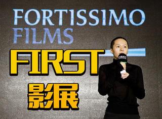 这家曾帮助过王家卫、王小帅的电影公司,现在和FIRST电影节合作了