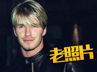 贝克汉姆:他是要帅就帅一辈子的男人