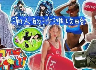 #夏天已上线#去海边到底要怎样穿才算潮?这些潮牌还有这种夏日单品!