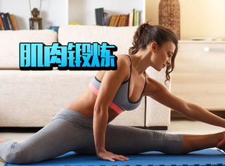 没时间健身?超简单的肌肉锻炼让你拥有好身材!