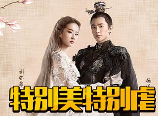 《三生三世》终极预告:刘亦菲杨洋配一脸,特效好画面美剧情虐!