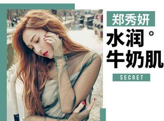 想拥有郑秀妍同款牛奶肌,这些护肤秘诀你一定要知道!