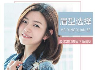 你还在画陈妍希都不喜欢的平眉吗?看看眉型脸型搭配小心机