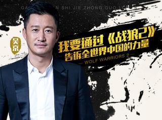 专访吴京:要通过《战狼2》展示中国的力量,拍电影就是在拿命拼