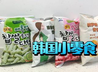 别总想着泡菜了,韩国的小零食味道怎么样呢