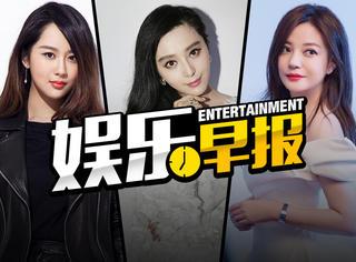 杨紫宣称偶像是赵薇  范冰冰短发造型曝光
