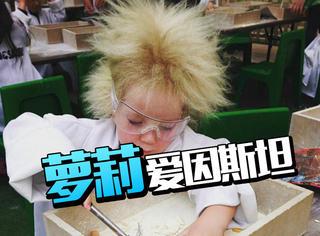 因患炸毛症,小萝莉形似爱因斯坦走红网络