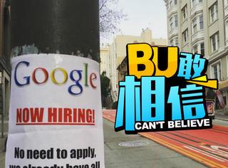 有人在城市街头贴假海报,不过真的没毛病