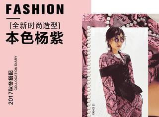 杨紫小妹全新的时尚造型,很复古很fashion~