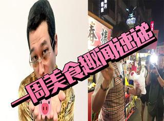 【美食周报】PPAP原唱逛台湾夜市,原来本人竟然这么帅!