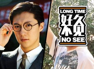 还记得《金粉世家》里的柳春江吗?他现在长这样啦!