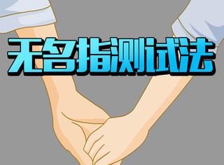 过了恋爱的新鲜期你的他还靠谱吗?风靡日本的无名指测试法来了