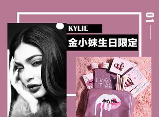 金小妹Kylie20岁生日这波限量彩妆,我觉得OK!