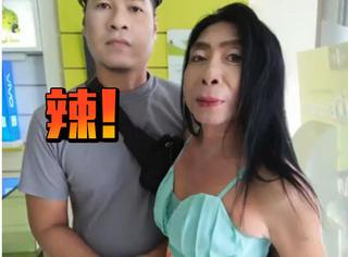 这是泰国最辣熟女和她的男友