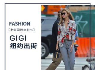 Gigi纽约出街,如何把一套花哨的服装穿出高级感?