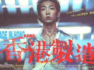 《香港制造》二十年,再看陈果