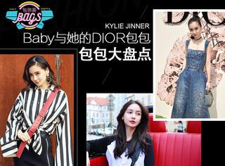自从成为Dior品牌大使,Baby短短几个月居然换了这么多包!