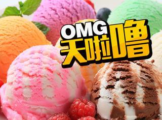 秋刀鱼也可以做冰淇淋了?!快让你的ta带你去尝尝!