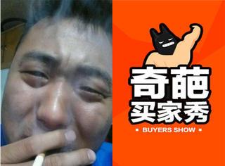 这位大哥为什么边抽烟边流泪