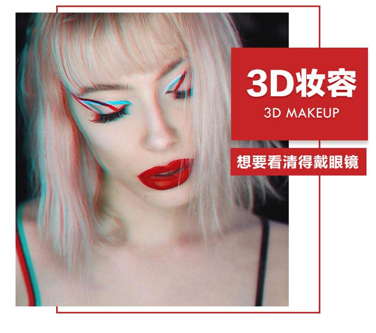 3D妆容来袭,想要看清楚记得戴上眼镜!