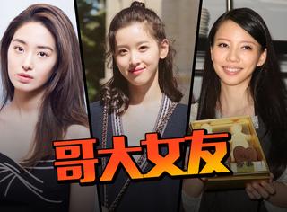章泽天、李靓蕾、杨采钰,哥大真是离中国娱乐圈最近的学校啊