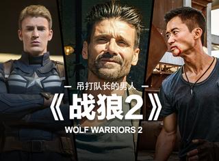 """不仅肉搏""""中国队长""""吴京,《战狼2》大反派竟还吊打过美国队长!"""