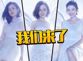 《我们来了》正式发布全员海报,十位小姐姐也太仙了吧?