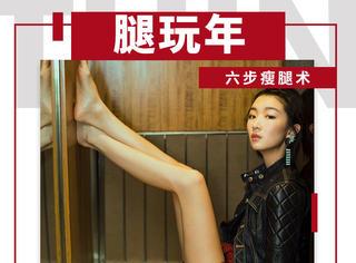 想学杨幂、周冬雨腿玩年,竟然只需要六步?!