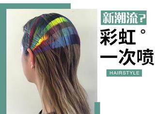"""这彩虹色的""""发带""""是喷出来的!这玩意儿会流行起来吗?"""