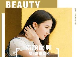 想要神仙姐姐的素颜肌,你的护肤方法做对了吗?