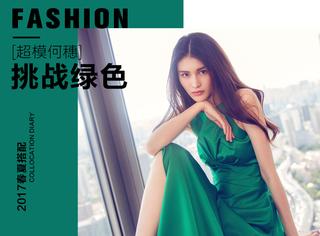 何穗这类白到发光的仙女,才能驾驭时尚圈儿最难穿的绿色!