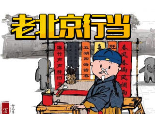 """北京地铁里那些萌萌哒""""老北京行当""""漫画,你都认得几个?又懂多少?"""