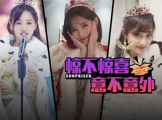 李艺彤在SNH48总选上的发言很吓人?其实她们前三名私底下更精彩