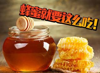 蜂蜜就要这样吃才最有营养!