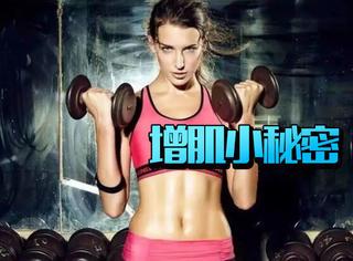瘦身其实没那么难!增肌小秘密做对瘦更快!