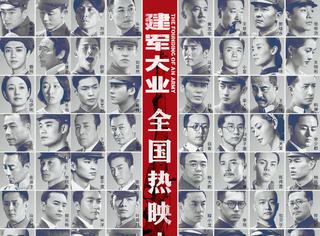 【GIF】建军九十周年,《建军大业》全国热映!