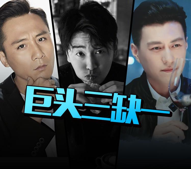 娱乐圈巨头三缺一,刘烨和雷佳音同框,靳东什么时候来合照