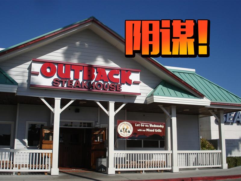 明明就是一家普通的牛排店,美国人非说有阴谋