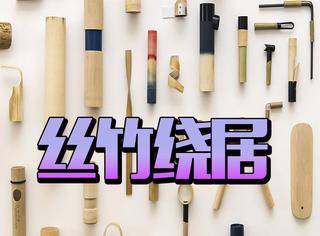 看竹子如何摇身一变,成为家具设计师的新宠