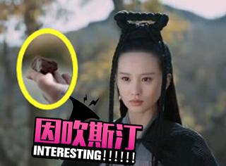 刘诗诗法力无边的灵石居然是鸭脖?这到底是灵石还是零食啊?