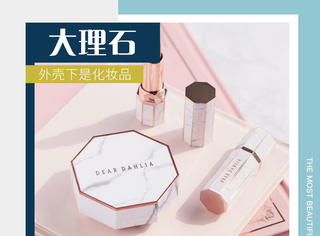 大理石外壳的化妆品耶~它可能引起了喜欢极简风的朋友们的注意哦!