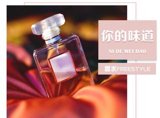 今天你是什么味道的?让香水为你代言