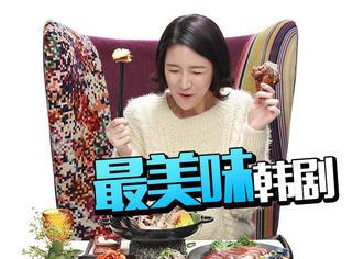 《一起用餐吧3》确定回归,这绝对是一部看着会流口水的韩剧