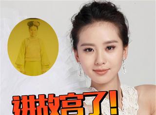 """厉害了...刘诗诗饰演的""""若曦""""剧照被选进故宫啦!"""