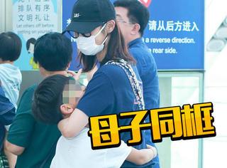 白百何与儿子现身机场,元宝在妈妈怀里撒娇特别有爱