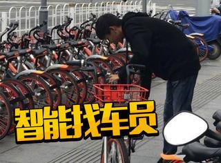 共享单车催生新职业:智能找车员